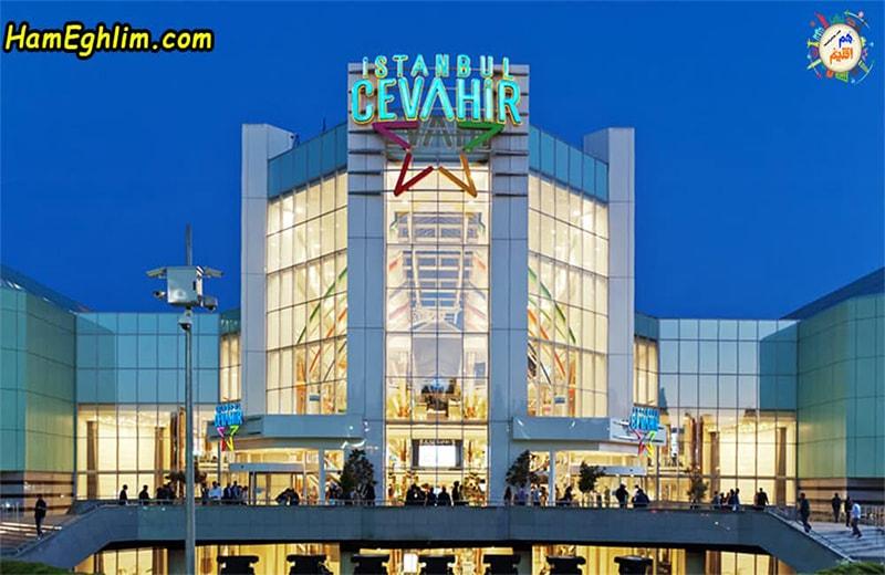 مرکز خرید جواهیر استانبول