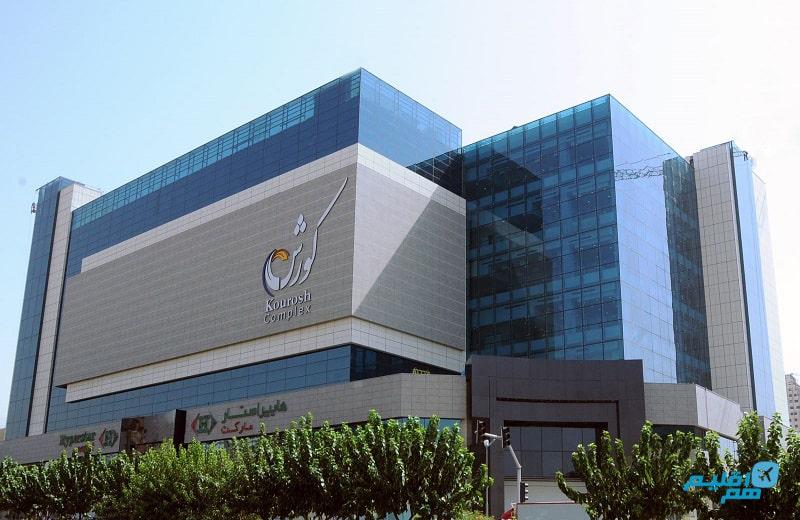 مجتمع تجاری کوروش تهران