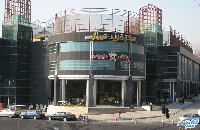 مرکز خرید تیراژه تهران