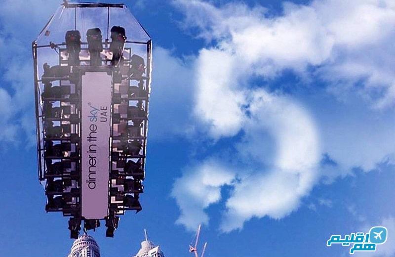 diner in the sky dubai