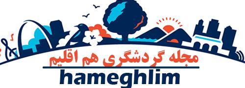مجله گردشگری هم اقلیم | راهنمای سفر