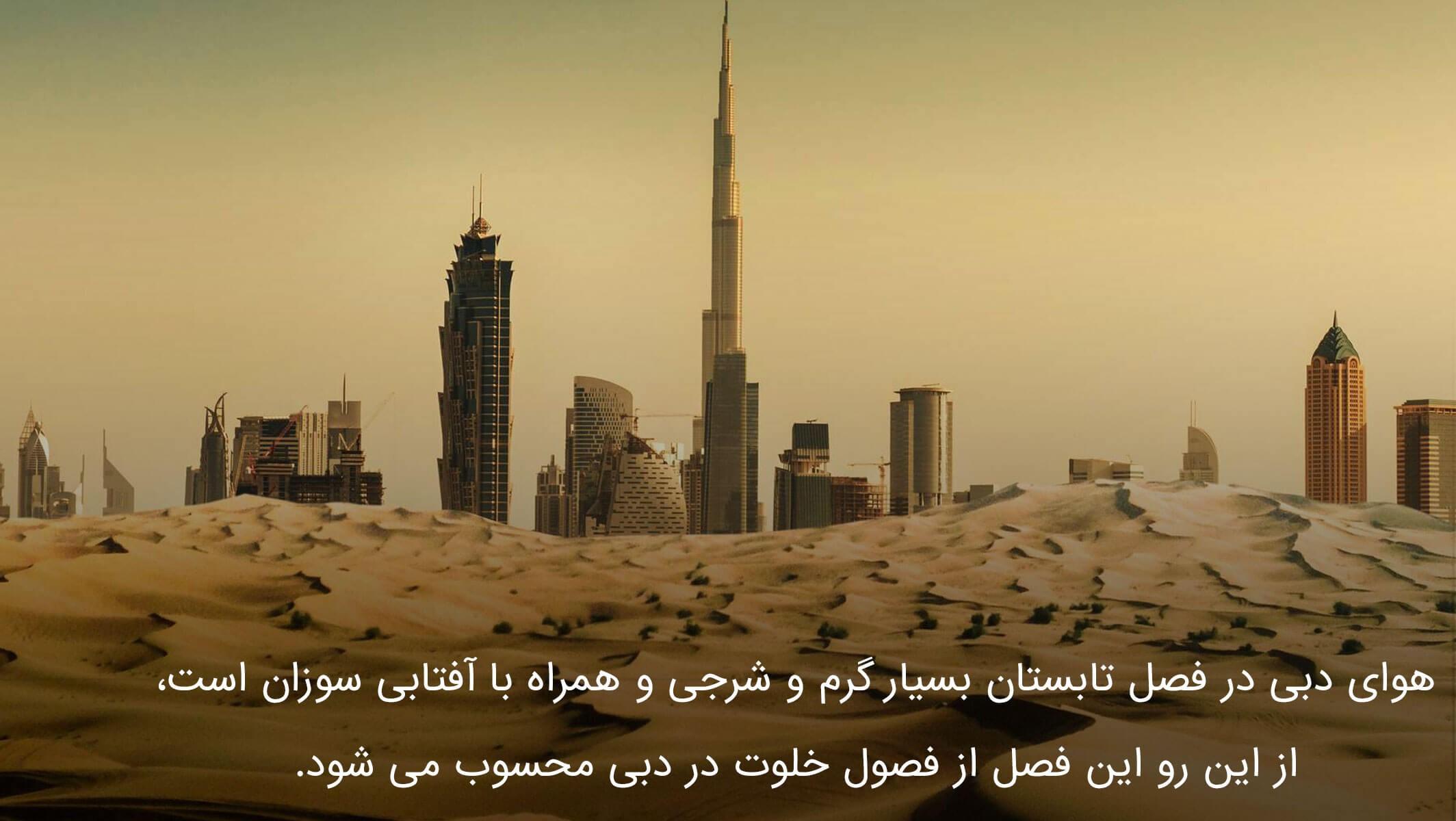بهترین زمان برای سفر به دبی