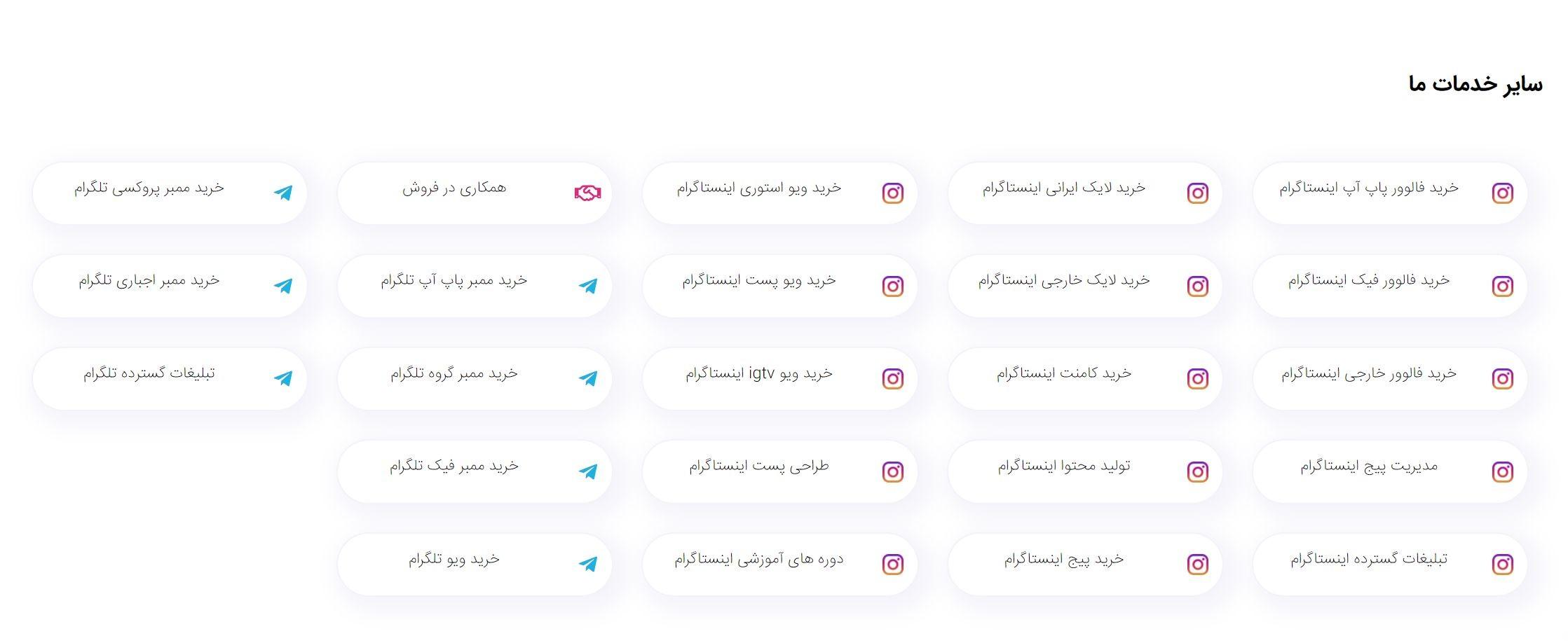 اطلاعات مقاله عنوان رپورتاژ خرید لایک اینستاگرام سلام ادز ویژه پست ، استوری و IGTV واقعی و تضمینی ارزش بازاریابی شبکههای اجتماعی و بهخصوص اینستاگرام بهعنوان رتبه اول برای کسانی که در شبکههای اجتماعی فعالیت زیادی دارند واضح و مشخص است. اینستاگرام بیشترین مخاطب ایرانی را دارد و میلیونها پست به صورت روزانه منتشر میشوند و مورد استقبال فالوورهای خود قرار میگیرند. صفحه اینستاگرامی که تولید محتوای باکیفیت داشته باشد، تعداد فالوورهای واقعی زیاد و لایک اینستاگرام زیادی دریافت می کند. اگرچه راههای زیادی برای افزایش لایک اینستاگرام به صورت طبیعی وجود دارد اما خرید لایک اینستاگرام سلام ادز راه بهتری برای این کار است. ما در این مقاله شما را با روش های رایگان افزایش لایک بیشتر آشنا میکنیم. افزایش لایک اینستاگرام رایگان چگونه؟ اگر میخواهید برای افزایش لایک پستهای اینستاگرام و سرعت بیشتر آن از روش طبیعی استفاده کنید، میتوانید مسیر پیشنهادی سلام ادز را طی کنید. 1. بالابردن کیفیت عکسهای اینستاگرام استفاده از محتوای گرافیکی باکیفیت در اینستاگرام اهمیت زیادی دارد. همانطور که میدانید اینستاگرام یک شبکهی اجتماعی بصری است. اگر از عکسهای بیکیفیت و تکراری استفاده کنید نباید انتظار لایک بالا داشته باشید. برای داشتن محتوای با کیفیت نیاز به هزینه و یا زمان دارید اما برای نتیجه بهتر در صفحه اینستاگرام خود باید برای آن برنامه داشته باشید. اگر پیج اینستاگرام شما راهی برای خرید و سفارش محصولات است میتوانید به راحتی با استفاده از تلفن همراه خود عکسهای با کیفیت بگیرید و روزانه به صورت پست و استوری منتشر کنید. محتوای باکفیت و انتشار به موقع آن به شما کمک زیادی میکند تا مورد توجه فالوورهای خود قرار بگیرید. 2. طراحی لی اوت و پست اینستاگرام مخصوص پیج شخصی هماهنگی بین محتوایی که در صفحه اینستاگرام خود به کار میبرید به برند شما هویت میدهد. برخلاف تصور رنگبندی و داشتن تم مشخص برای یک برند در اینستاگرام تاثیر زیادی در افزایش جذب فالوورهای فعال یا مخاطبانی دارد که هنوز به لیست فالوورهای شما اضافه نشده اند. فالووری که شما را دنبال میکند به راحتی پستهای برند شما را میشناسد و لایک میکند. 3. به سایر شبکههای اجتماعی خود لینک دهید یکی دیگر از راههای موثر برای رسیدن به هدفی که دارید قراردادن لینک اینستاگرام در سایر