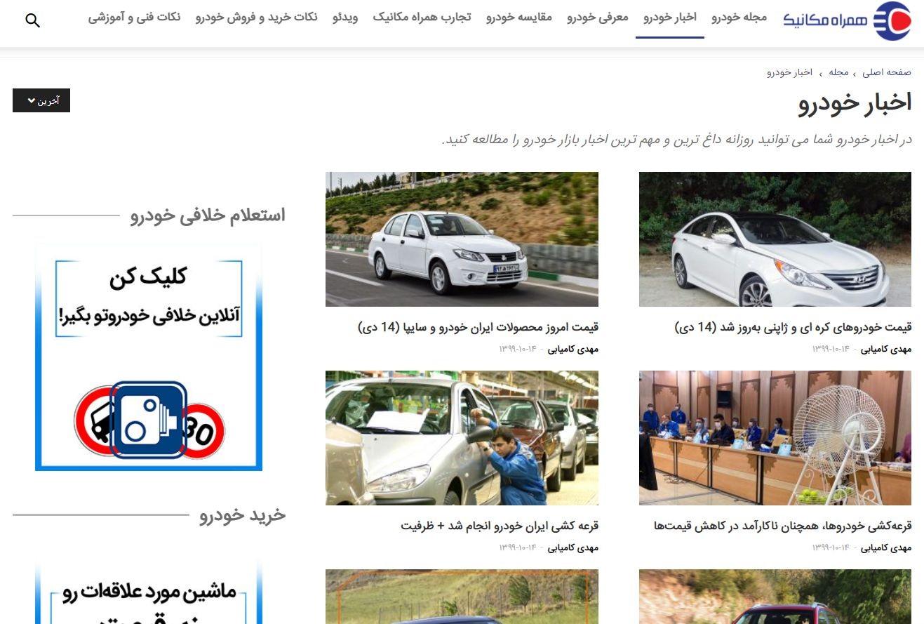 چه آیندهای در انتظار واردات خودرو در ایران است ؟