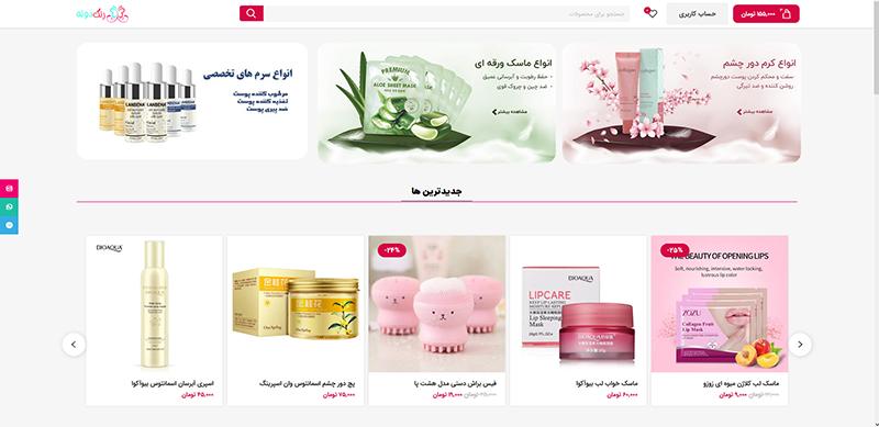 محصولات مراقبتی پوست